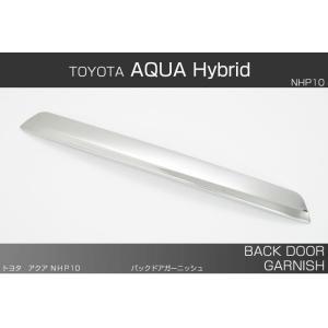 アクア パーツ ガーニッシュ バックドア メッキ AQUA NHP10 10系 トヨタ toyota