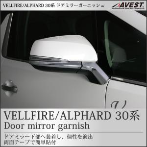 ドアミラー ガーニッシュ アルファード ヴェルファイア 30系 トヨタ 外装 パーツ ミラー toyota alphard vellfire 30