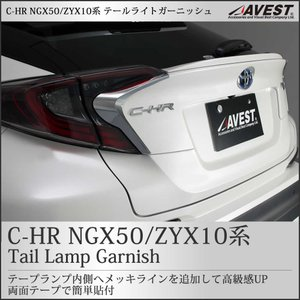 TOYOTA C-HR NGX50 ZYX10 テールライト...