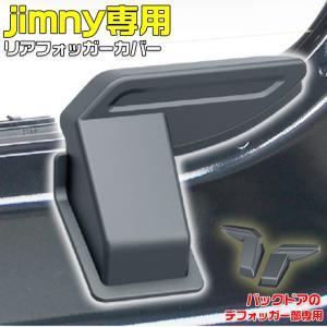 バックドア車内側にあるむき出し電熱線コードを保護<br> ジムニー/ジムニーシエラ(JB...