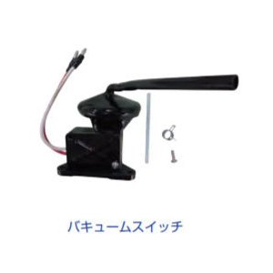 JBP バキュームスイッチ  12V/24V共通|trusty21