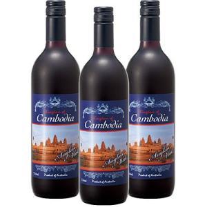 6%OFFクーポン カンボジア お土産 ギフト 赤ワイン 3本 酒 果実酒 ID:80654466|trv