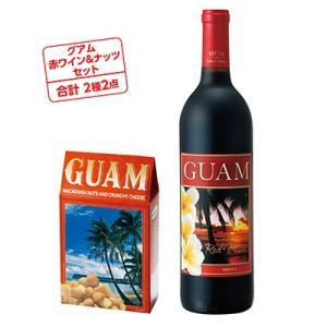 グアム お土産 グアム 赤ワイン&ナッツセット ID:E7052234