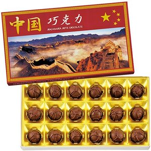 中国 お土産 中国 マカデミアナッツチョコレート 1箱 ID:E7051482