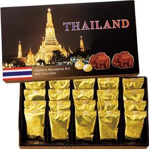 タイ お土産 エレファント マカデミアチップチョコレート 1箱 ID:E7051318