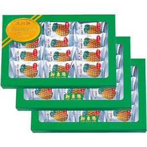 【ポイント10倍】台湾 お土産 新東陽 パイナップルケーキ 3箱セット(台湾お土産 台湾パイナップルケーキ 台湾パイナップルクッキー) ID:E7051639