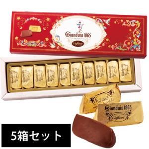 【ポイント10倍】イタリア お土産 カファレル ジャンドゥーヤチョコレート(袋付)5箱セット(イタリアお土産 イタリアチョコレート) ID:E7050020