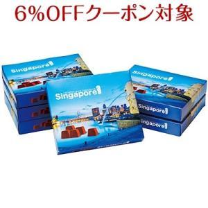 ポイント10倍 シンガポール お土産 チョコレート スイーツ chocolate シンガポール お土産 シンガポール ティラミスチョコレート 6箱セット ID:E7051186