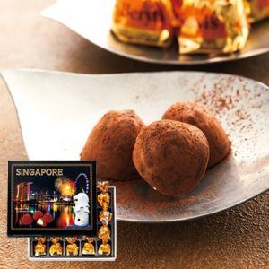 【ポイント10倍】シンガポール お土産 シンガポール トリュフチョコレート1箱(シンガポールお土産 シンガポールお土産チョコレート) ID:E7051181