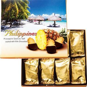 6%OFFクーポン フィリピン お土産 フィリピン土産 ギフト パイナップル チョコレートクッキー 1箱 食品 菓子 スイーツ クッキー ビスケットID:80654532|trv