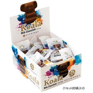 オーストラリア お土産 コアラ ミルクチョコレート 20袋セット ID:E7051050|trv