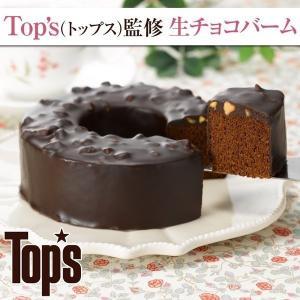 【東京】TOP'S(トップス)監修 生チョコバーム バウムクーヘン  チョコレートケーキの人気ショッ...