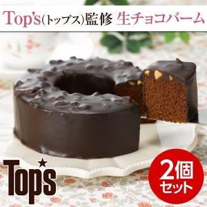 東京 お土産 東京土産 ギフト TOP'S(トップス)監修 生チョコバーム 2個セット チョコレート...