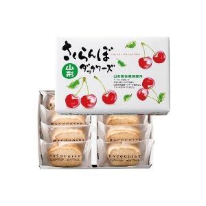 山形土産 さくらんぼダックワーズ 洋菓子 ID:81910064