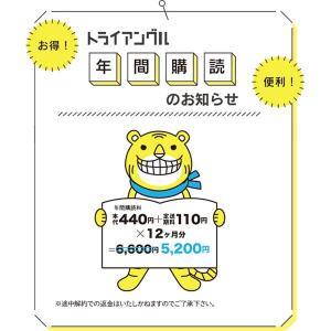 山口県タウン情報『トライアングル』年間購読|try-angle