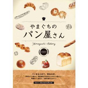 月刊タウン情報 トライアングル別冊 やまぐちのパン屋さん|try-angle