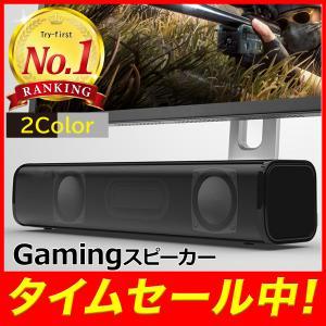 PCスピーカー サウンドバー ゲーミングスピーカー 高音質 USB Gaming スピーカー コンパ...