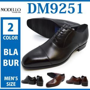 MODELLO MADRAS モデロ マドラス DM9251 内羽根 ストレートチップ 本革 牛革 ビジネスシューズ フォーマル ドレス 就職活動|try-group