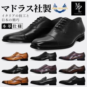 ビジネスシューズ 革靴 マドラス MADRAS 本革 内羽根 ストレートチップ メンズ DS4047|try-group