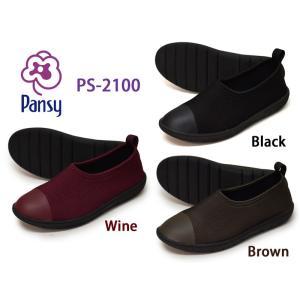 パンジー Pansy 2100 Black ブラック Wine ワイン Brown ブラウン レディース 軽量シューズ 快適 通気性 抗菌 try-group