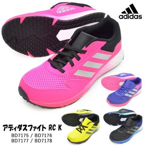 adidas アディダス BD7175 BD7176 BD7177 BD7178 アディダス ファイト RC K キッズ ジュニア 子供 靴 スニーカー 運動靴 カジュアル 保育園 幼稚園 小学校|try-group
