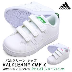 アディダス adidas AW4880 BB9978 VALCLEAN2 CMF K バルクリーン2 CMF K キッズ ジュニア こども スニーカー シューズ 靴 マジックテープ ベ|try-group