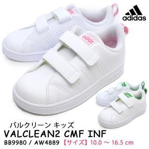 アディダス adidas BB9980 AW4889 VALCLEAN2 CMF INF バルクリーン2 CMF INF キッズ ベビー スニーカー 靴 ゴムひも マジックテープ ベルク|try-group