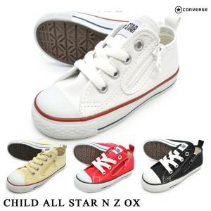コンバース converse 3CK550 3CK551 3CK552 3CK553 CHILD ALL STAR N Z OX チャイルド オールスター N Z OX キッズ ジュニア スニーカー|try-group