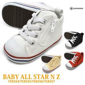 コンバース converse 7CK554 7CK555 7CK556 7CK557 BABY ALL STAR N Z ベビー オールスター N Z キッズ ベビー スニーカー ファーストシュ|try-group