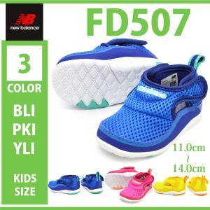 new balance ニューバランス FD507 BLI BLUE PKI PINK YLI YELLOW キッズ ベビー 子供靴 スニーカー マジックテープ ベルクロ カジュアル 保育園 ファーストシ|try-group