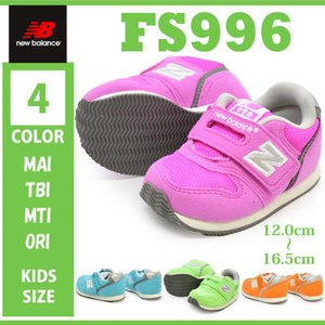 new balance ニューバランス/FS996/MAI/...