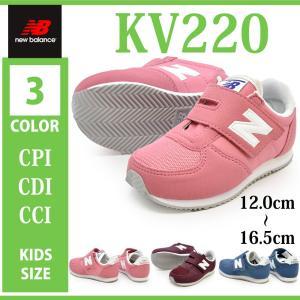 new balance ニューバランス/KV220/CPI/...