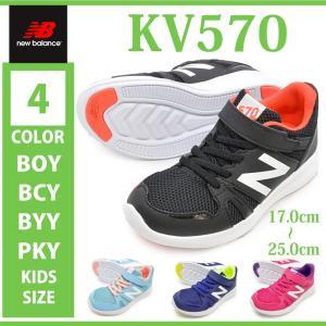 ニューバランス スニーカー キッズ ジュニア 子供靴 new balance KV570 BOY BCY BYY PKY ゴムひも マジックテープ ベルクロ