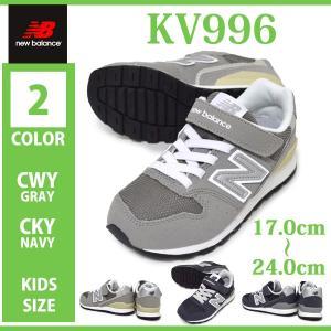 ニューバランス new balance KV996 CWY CKY キッズ ジュニア 子供靴 スニーカー