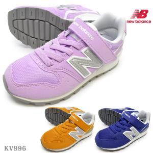 new balance ニューバランス KV996 BRY BYY BBY キッズ ジュニア 子供靴 スニーカー ローカット 紐靴 ゴムひも 運動靴 マジックテープ ベル|try-group