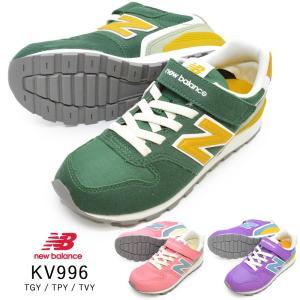new balance ニューバランス KV996 TGY TPY TVY キッズ ジュニア 子供靴 スニーカー ローカット 靴 ゴム紐 運動靴 マジックテープ カジュアル 小学校 運動|try-group
