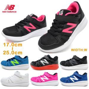 ニューバランス new balance YT570 BR VB PB BW WW PK BL キッズ ジュニア スニーカー 運動靴 マジックテープ