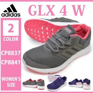 adidas アディダス/CP8837/CP8841/GLX 4 W/レディース スニーカー ローカット レースアップシューズ 紐靴 運動靴 ランニング ジョギング ウォーキング トレーニ|try-group