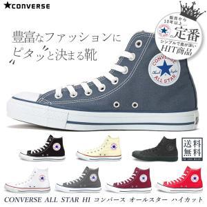 コンバース オールスター スニーカー ハイカット キャンバス CONVERSE CANVAS ALL STAR HI 定番 メンズ レディース