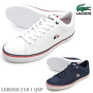 LACOSTE ラコステ/ /CAM0148 21G/092 /LEROND 218 1 QSP/ルロン 218 1 QSP /メンズ スニーカー ローカット レースアップシューズ 紐靴 運動靴 学校 学生