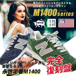 new balance ニューバランス/M1400/MG:MOUNTAIN GREEN/NV:NAVY/BE:BEIGE/MADE IN USA