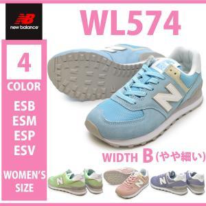 new balance ニューバランス/WL574/ESB/ESM/ESP/ESV/レディース スニ...