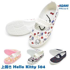上履き キャラクター Hello Kitty ハローキティ S04 ホワイトプリント ピンク ホワイ...