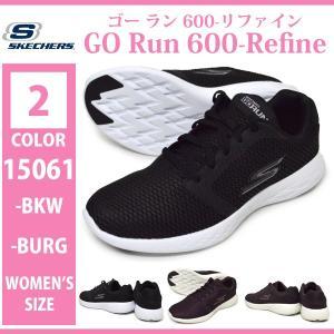 SKECHERS スケッチャーズ 15061 GO Run 600 Refine ゴー ラン 600 リファイン レディース スニーカー ローカット 紐靴 運動靴 ランニング|try-group