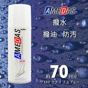 【商品名】 COLUMBUS AMEDAS防水スプレー コロンブス アメダス防水スプレー  【カラー...