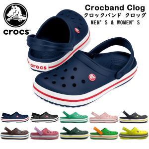 クロックス セール 国内正規品 crocs クロックバンド  11016  メンズ レディース サン...
