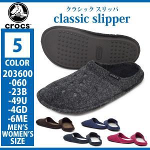 crocs/クロックス/203600/060/23B/49U/4GD/6ME/classic slipper/クラシック スリッパ/ユニセックス メンズ レディース ルームシューズ 室内履き ふかふか 柔ら|try-group