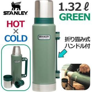 STANLEY スタンレー クラシックボトル 1320ml 1.32L グリーン 水筒 アウトドア ...