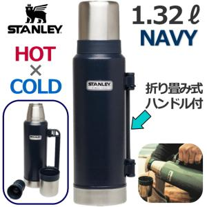 STANLEY スタンレー クラシックボトル 1320ml 1.32L ネイビー 水筒 アウトドア ...