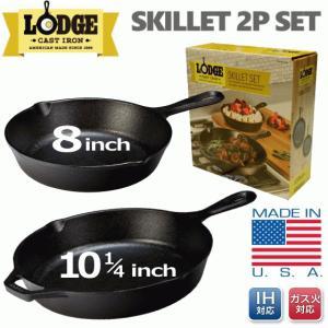 お買い得2点セット スキレット ロッジ ガス オーブン グリル IH対応 8インチ 10.25インチ 鋳鉄製なべ フライパン アウトドア キャンプ LODGE スキレットセット|try3